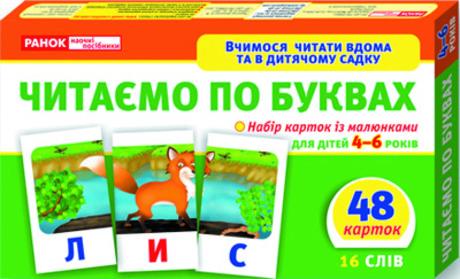 Коваль для детей читать